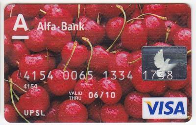Альфа банк кредитная карта: http://creditnation.ru/kreditnye-karty/alfa-bank-kreditnaya-karta/