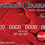 карта кредитная русский стандарт
