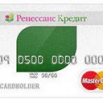 кредитная карта ренессанс оформить