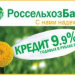 россельхозбанк потребительский кредит процентная ставка