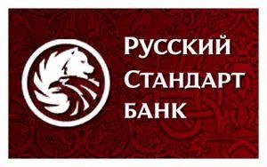 Русский стандарт-потребительский кредит получит кредит потребительский без справки о доходах