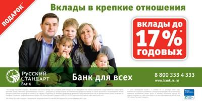 русский стандарт банк пятигорск кредитная карта