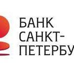 банк санкт петербург вклады
