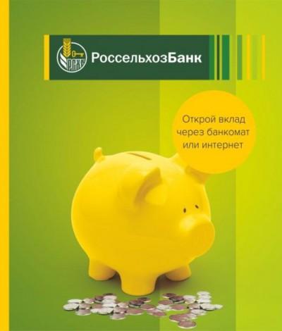 Кредит в банке проценты