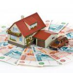 деньги на авто и дом