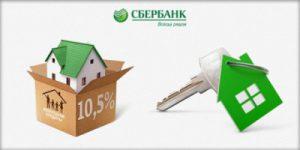 кредит на жилье от сбербанка