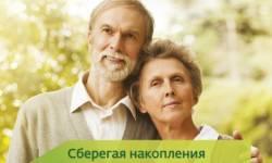 вклады в сбербанке для пенсионеров