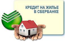 кредит на жилье в сбербанке