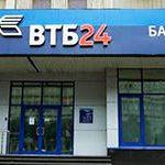 потребительский кредит втб 24 условия