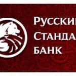 русский стандарт кредит потребительский
