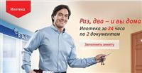 ипотека в ВТБ 24